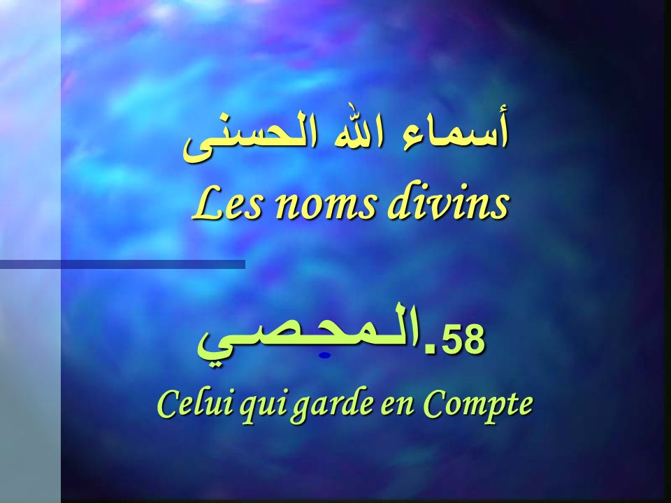 أسماء الله الحسنى Les noms divins 57. الحمـيـد Le Louangé Le Digne de Louange