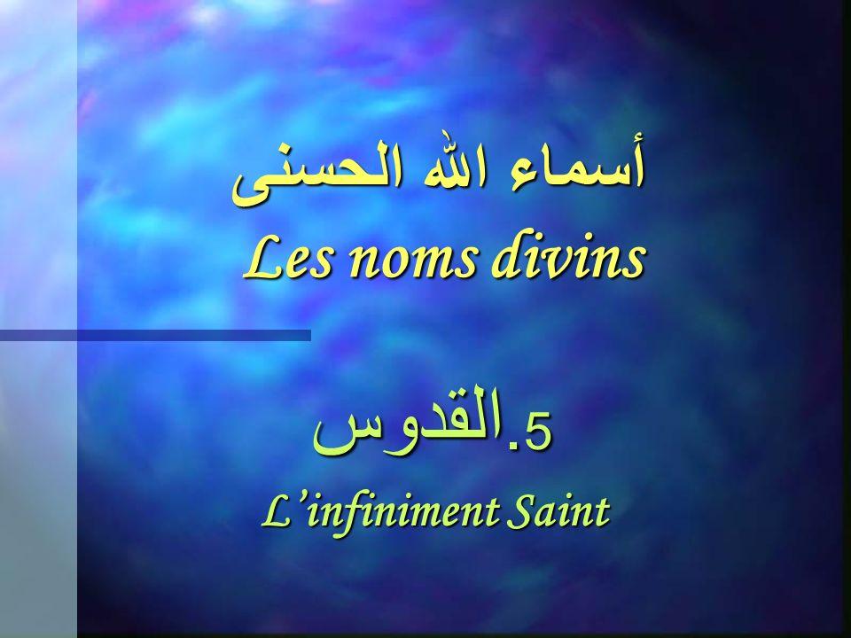 أسماء الله الحسنى Les noms divins 4. الملك Le Souverain