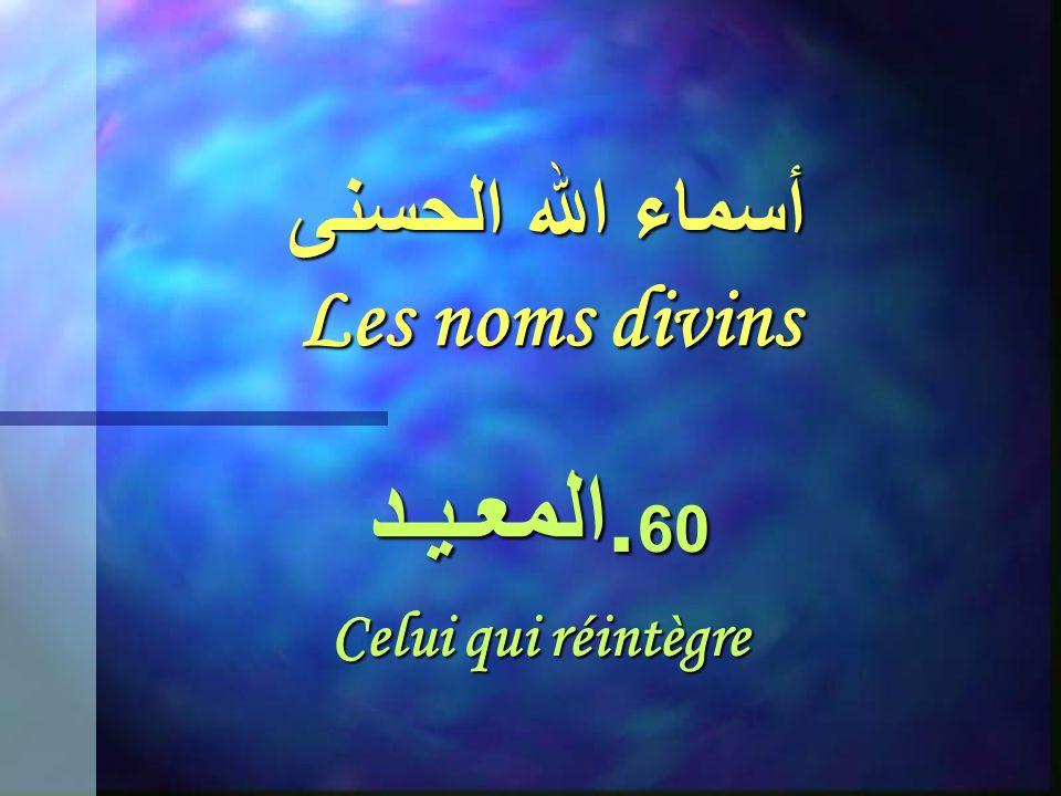 أسماء الله الحسنى Les noms divins 59. المبدئ Celui qui Produit sans modèle