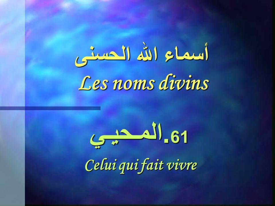 أسماء الله الحسنى Les noms divins 60. المعـيـد Celui qui réintègre