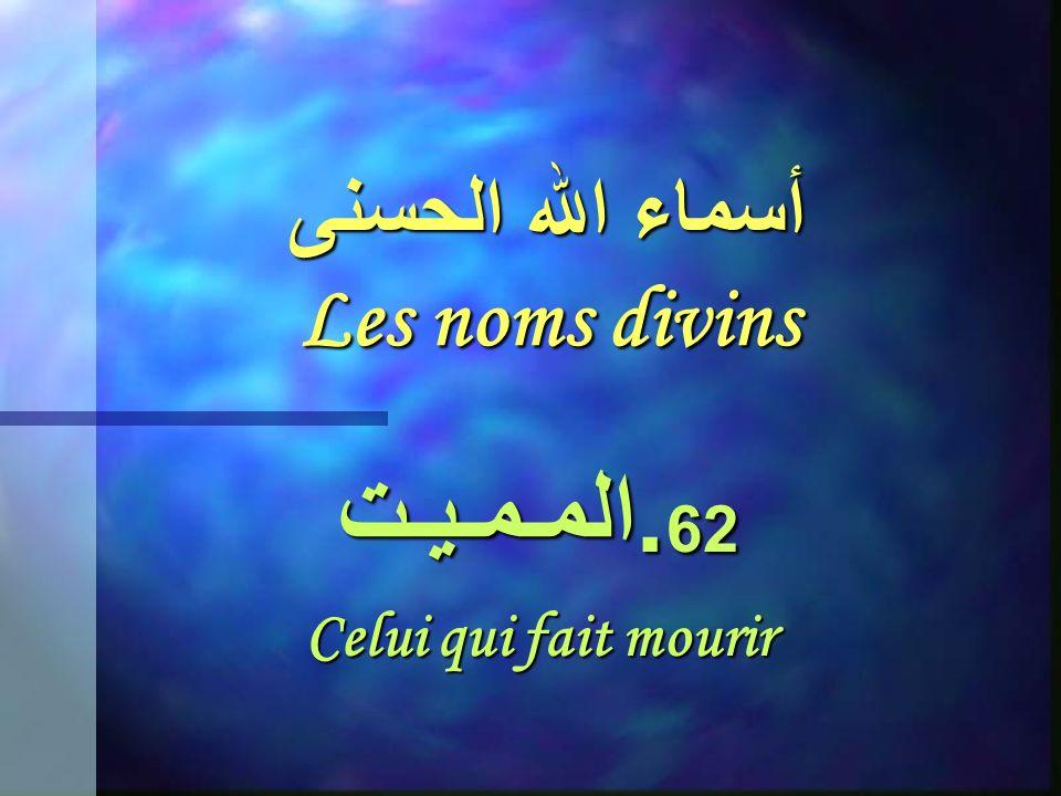 أسماء الله الحسنى Les noms divins 61. المـحيـي Celui qui fait vivre