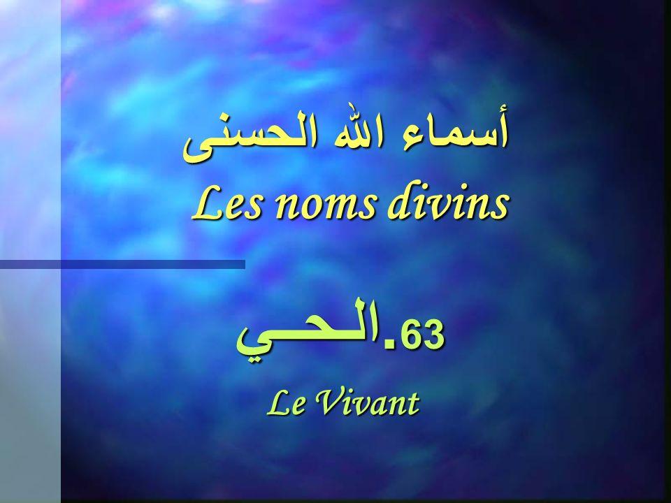 أسماء الله الحسنى Les noms divins 62. المـمـيـت Celui qui fait mourir