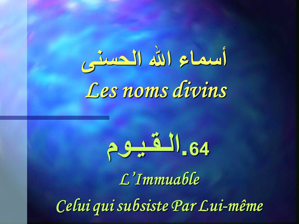 أسماء الله الحسنى Les noms divins 63. الـحــي Le Vivant