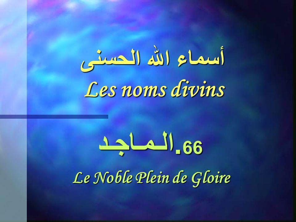 أسماء الله الحسنى Les noms divins 65. الـواجـد LOpulent Celui qui trouve