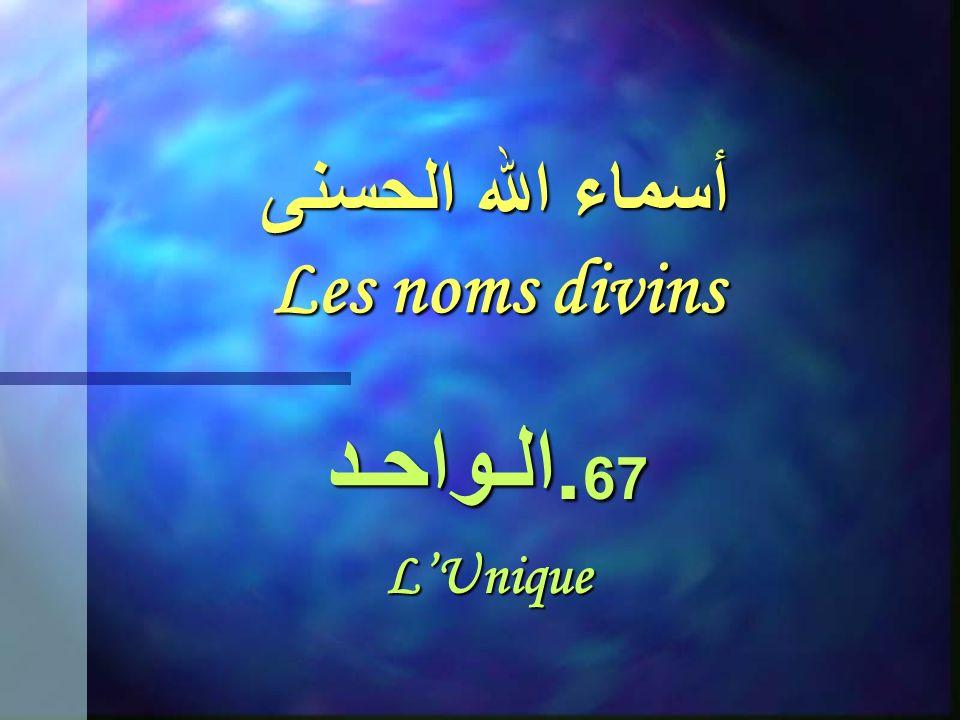 أسماء الله الحسنى Les noms divins 66. الـمـاجـد Le Noble Plein de Gloire