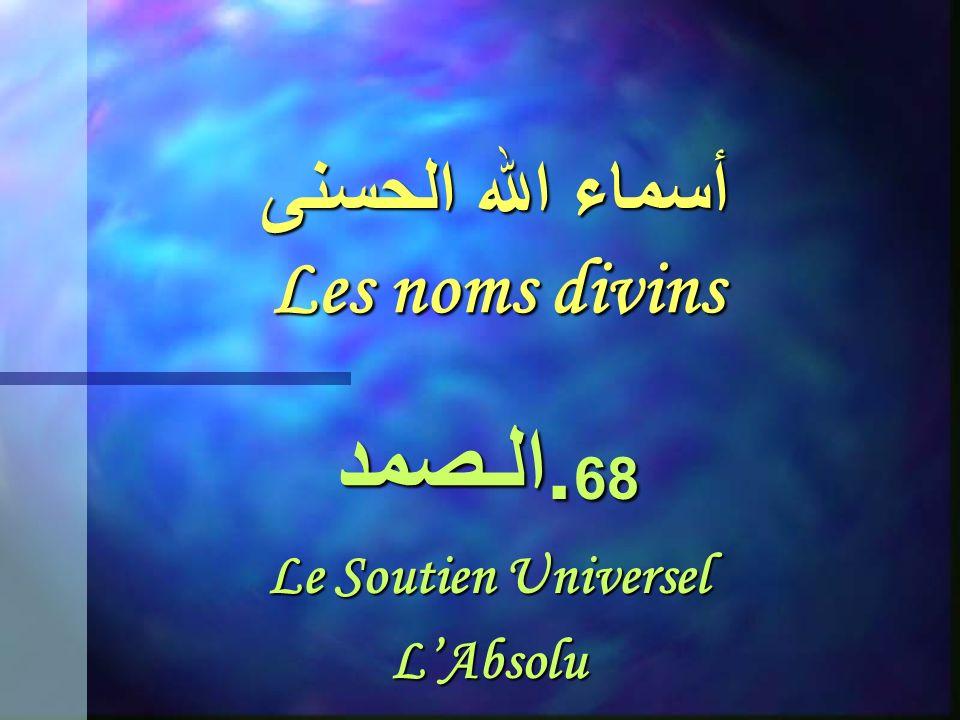 أسماء الله الحسنى Les noms divins 67. الـواحـد LUnique