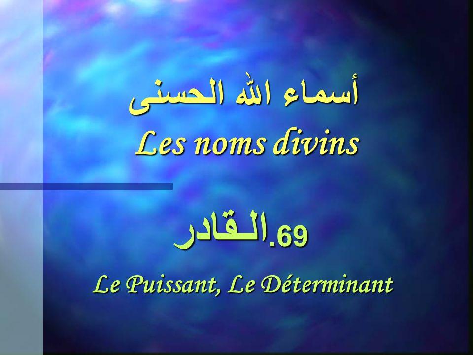 أسماء الله الحسنى Les noms divins 68. الـصمد Le Soutien Universel LAbsolu
