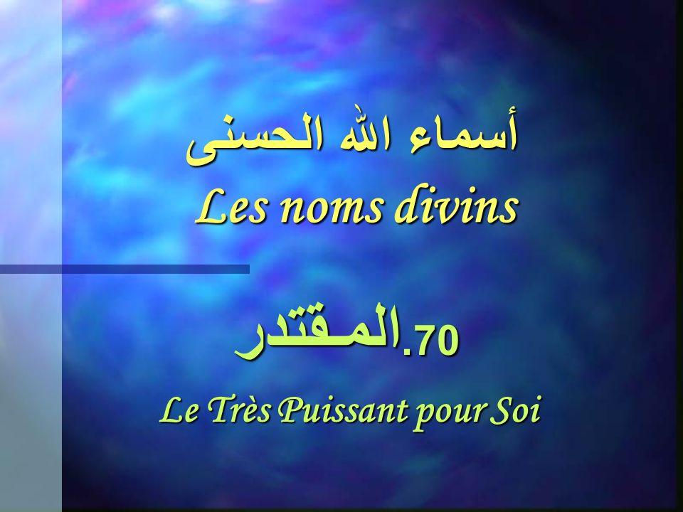 أسماء الله الحسنى Les noms divins 69. الـقادر Le Puissant, Le Déterminant
