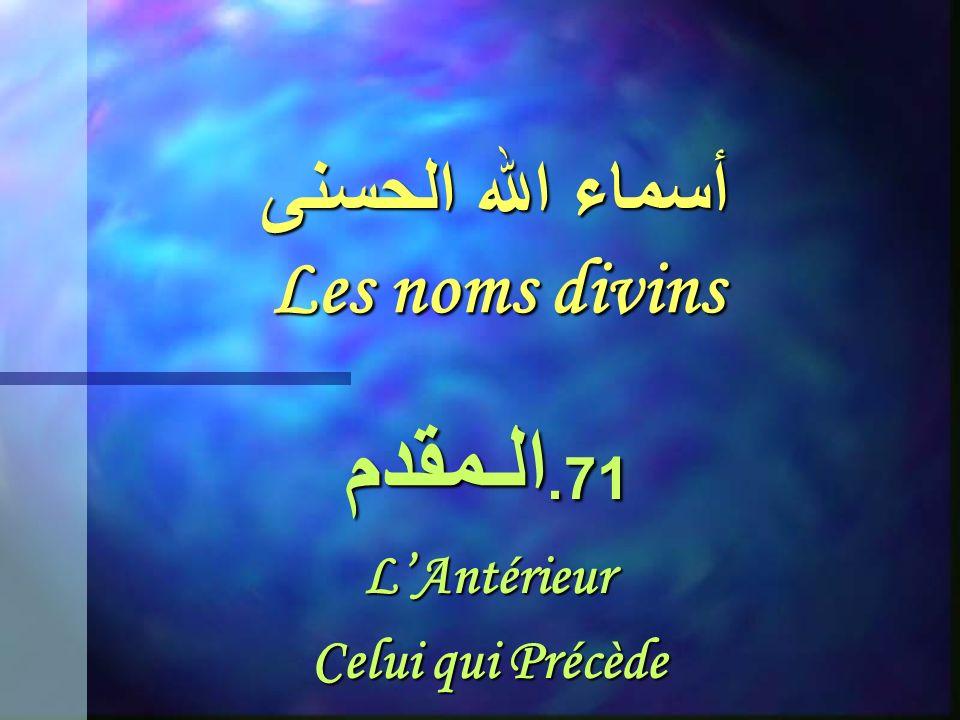 أسماء الله الحسنى Les noms divins 70. المـقتدر Le Très Puissant pour Soi