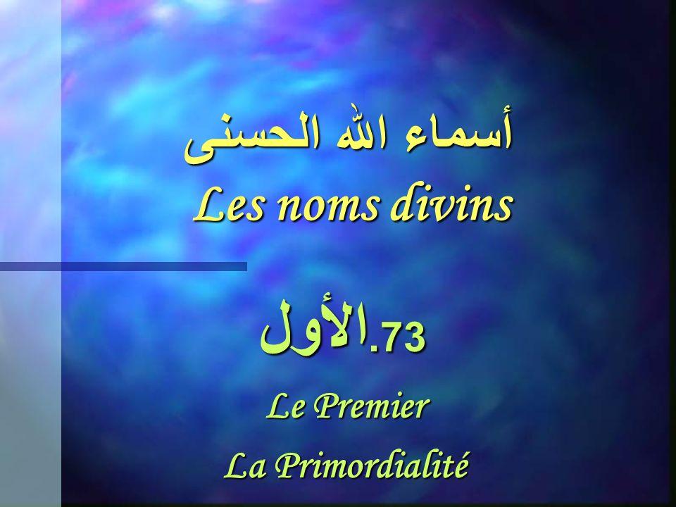 أسماء الله الحسنى Les noms divins 72. الـمؤخر Le Postérieur Celui qui Retarde