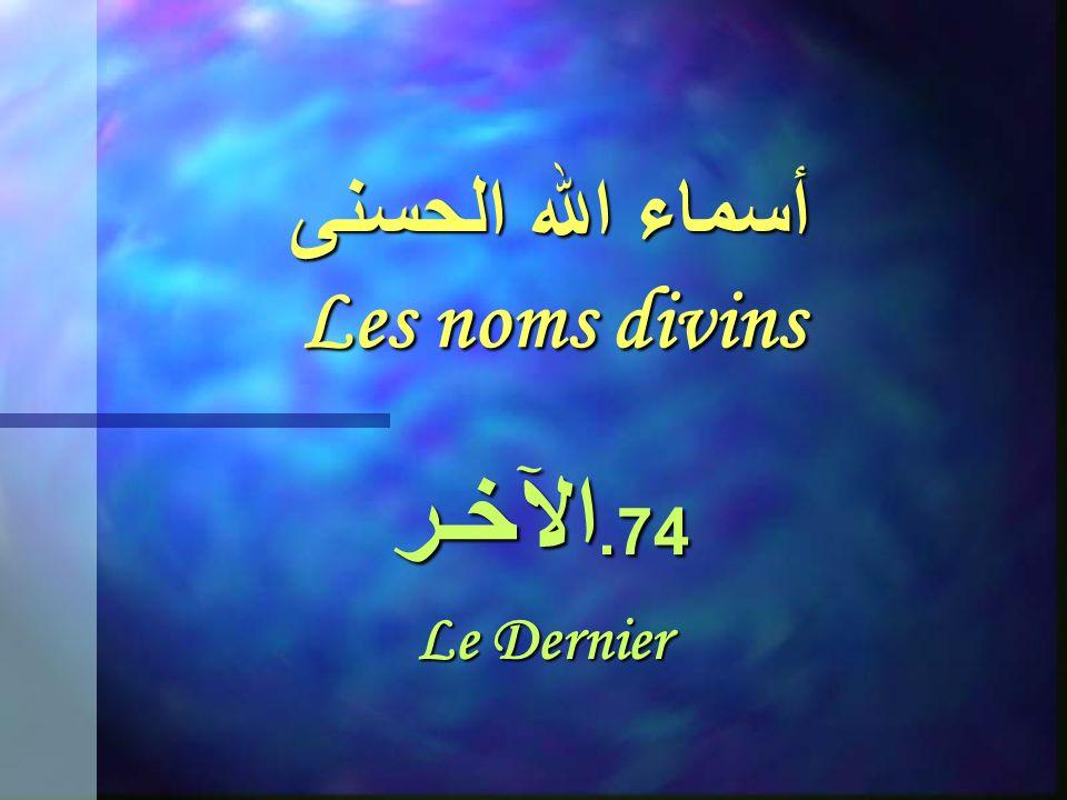 أسماء الله الحسنى Les noms divins 73. الأول Le Premier La Primordialité