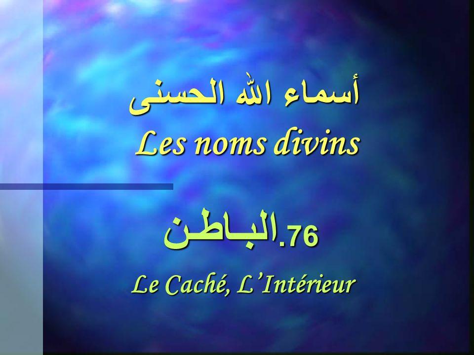 أسماء الله الحسنى Les noms divins 75. الظـاهـر LApparent