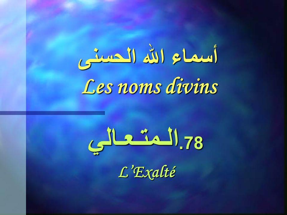 أسماء الله الحسنى Les noms divins 77. الـوالـي Le Maître très Proche