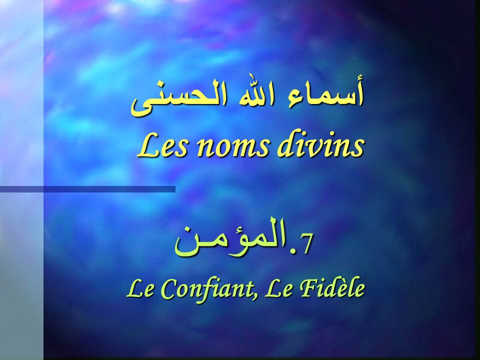 أسماء الله الحسنى Les noms divins 27. الـسـمـيـع LOyant