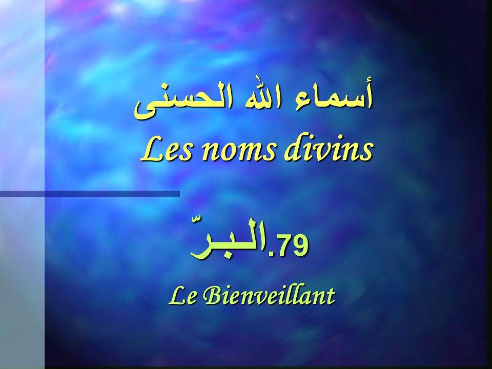 أسماء الله الحسنى Les noms divins 78. الـمتـعـالي LExalté