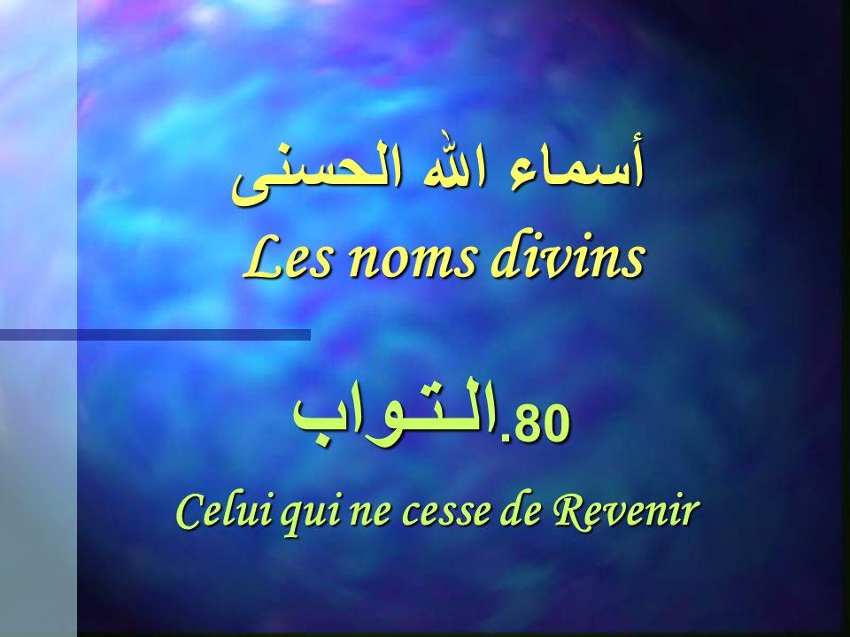 أسماء الله الحسنى Les noms divins 79. الـبـرّ Le Bienveillant