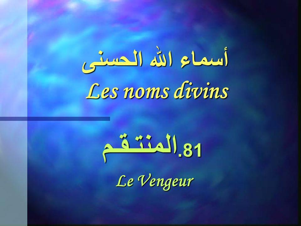 أسماء الله الحسنى Les noms divins 80. الـتـواب Celui qui ne cesse de Revenir