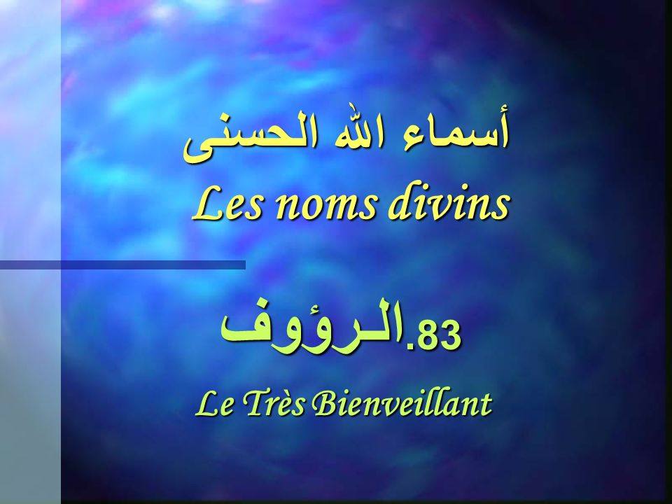 أسماء الله الحسنى Les noms divins 82. الغـفور LIndulgent