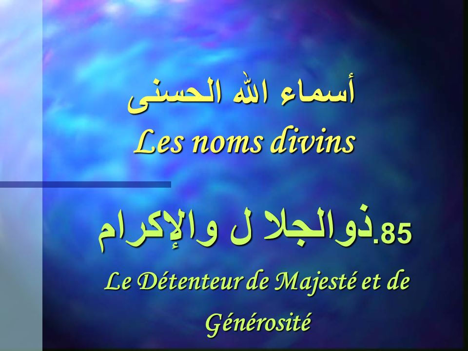 أسماء الله الحسنى Les noms divins 84. مالك الملك Le Possesseur du Royaume