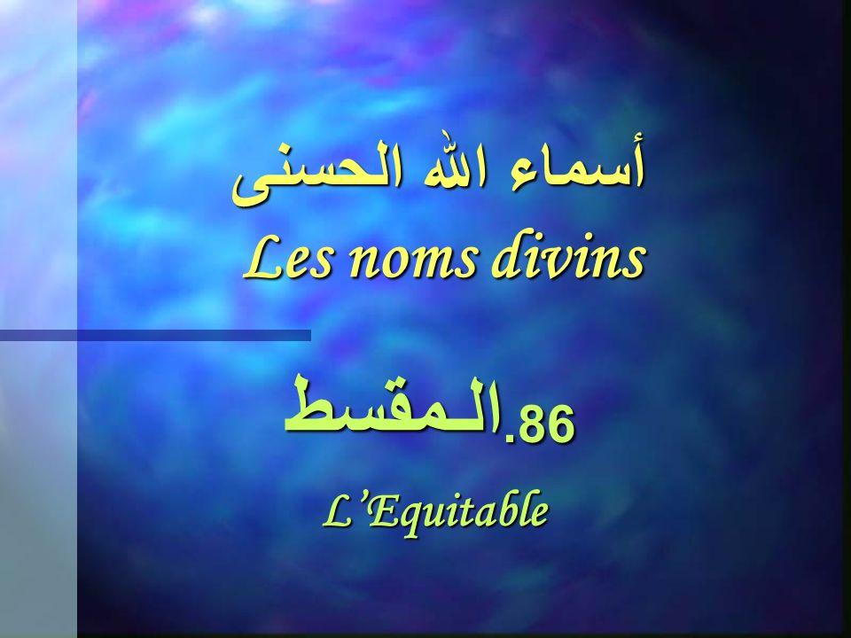 أسماء الله الحسنى Les noms divins 85. ذوالجلا ل والإكرام Le Détenteur de Majesté et de Générosité