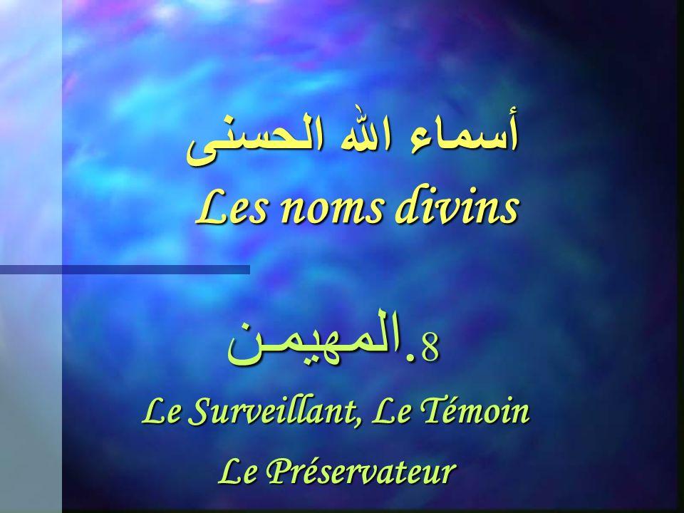 أسماء الله الحسنى Les noms divins 7. المؤمـن Le Confiant, Le Fidèle