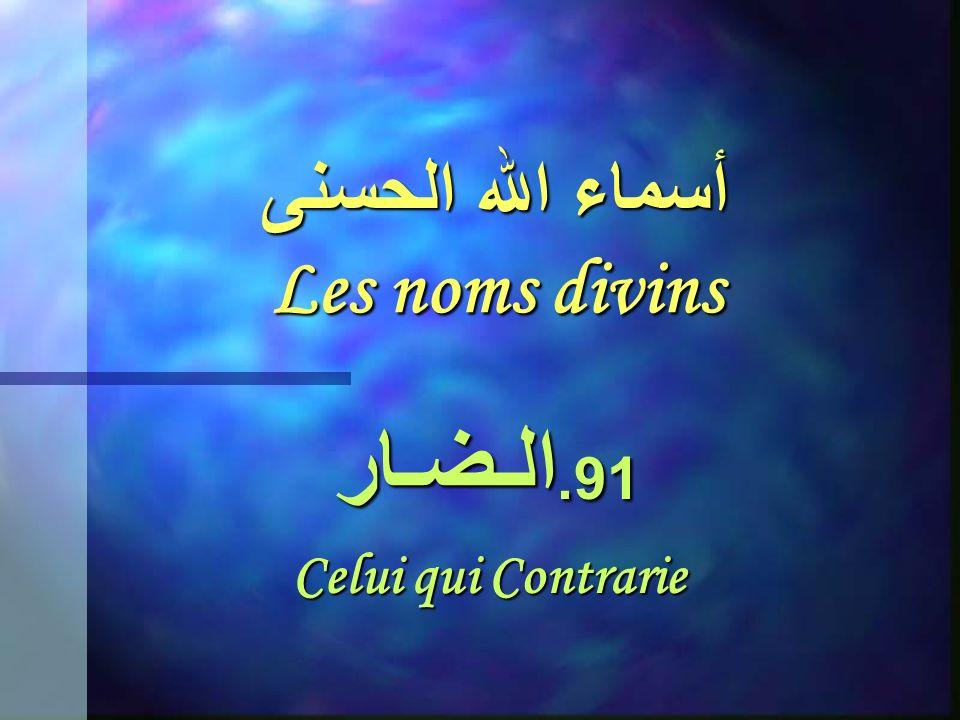 أسماء الله الحسنى Les noms divins 90. الـمانـع Celui qui Interdit