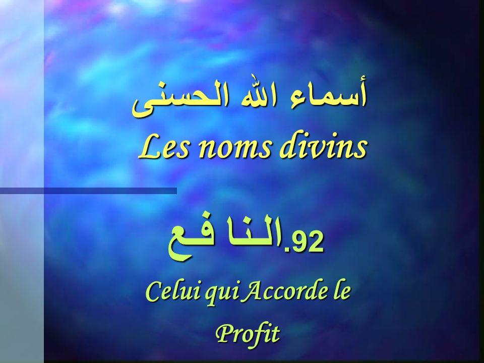 أسماء الله الحسنى Les noms divins 91. الـضـار Celui qui Contrarie