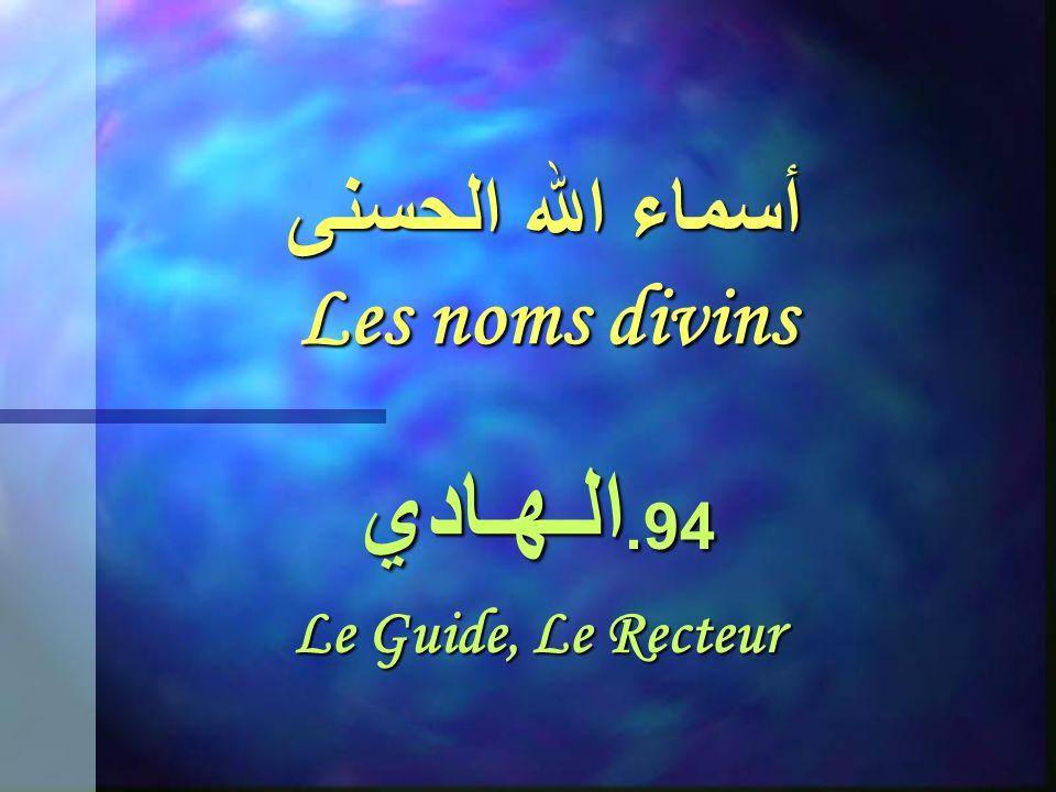 أسماء الله الحسنى Les noms divins 93. الـنـور La Lumière
