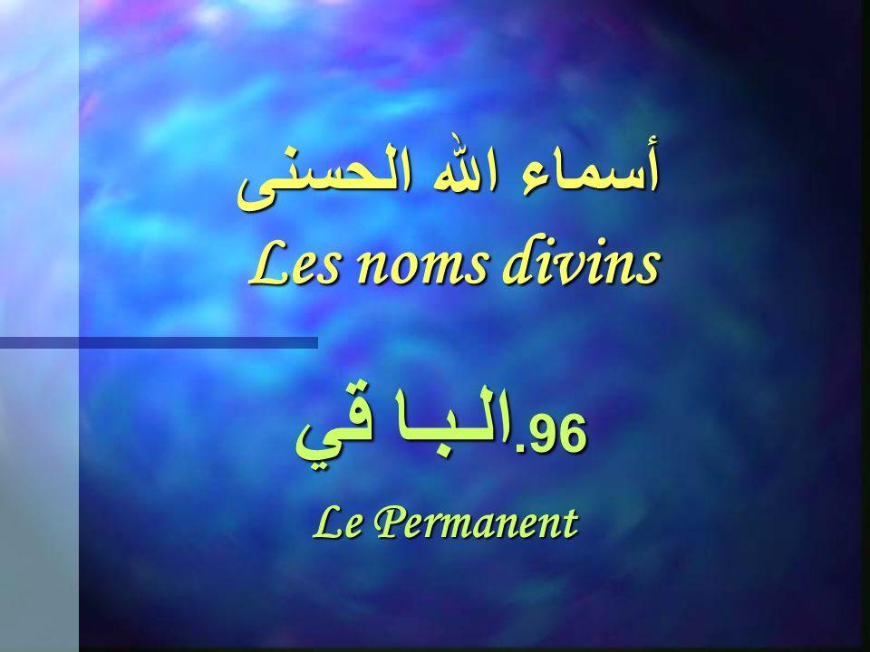 أسماء الله الحسنى Les noms divins 95. الـبديـع Le Novateur