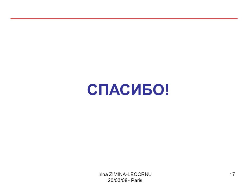 Irina ZIMINA-LECORNU 20/03/08 - Paris 17 СПАСИБО!