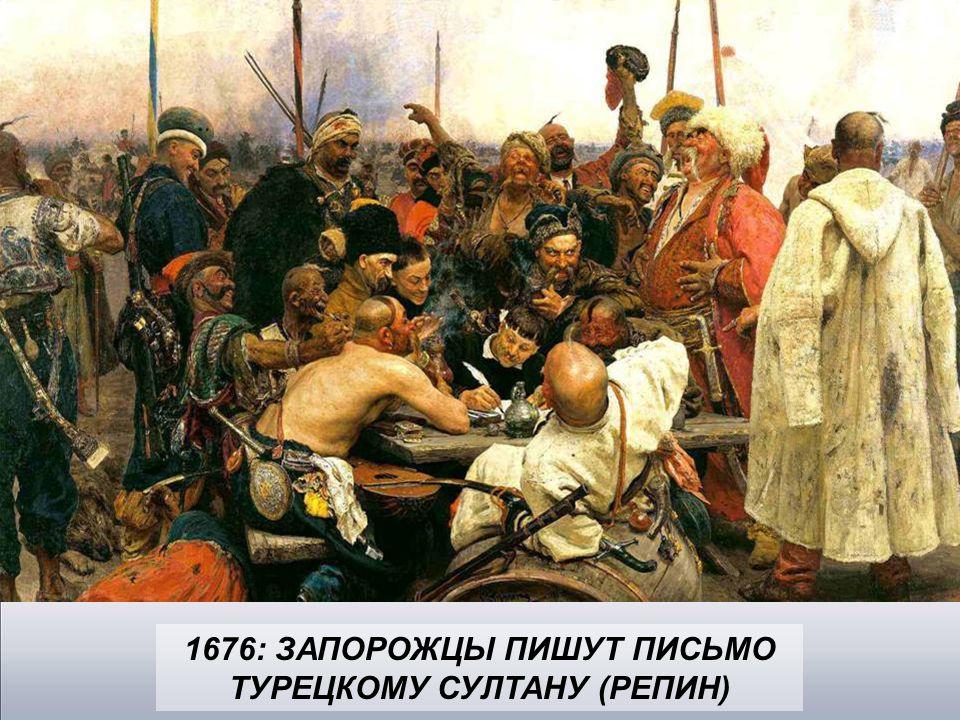 1676: ЗАПОРОЖЦЫ ПИШУТ ПИСЬМО ТУРЕЦКОМУ СУЛТАНУ (РЕПИН)