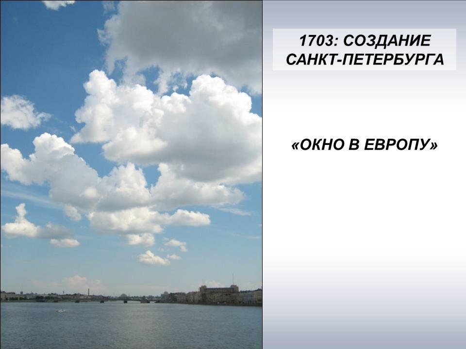1703: СОЗДАНИЕ САНКТ-ПЕТЕРБУРГА «ОКНО В ЕВРОПУ»