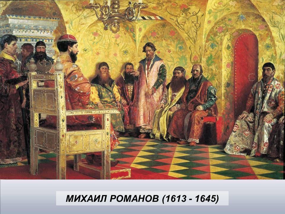 МИХАИЛ РОМАНОВ (1613 - 1645)