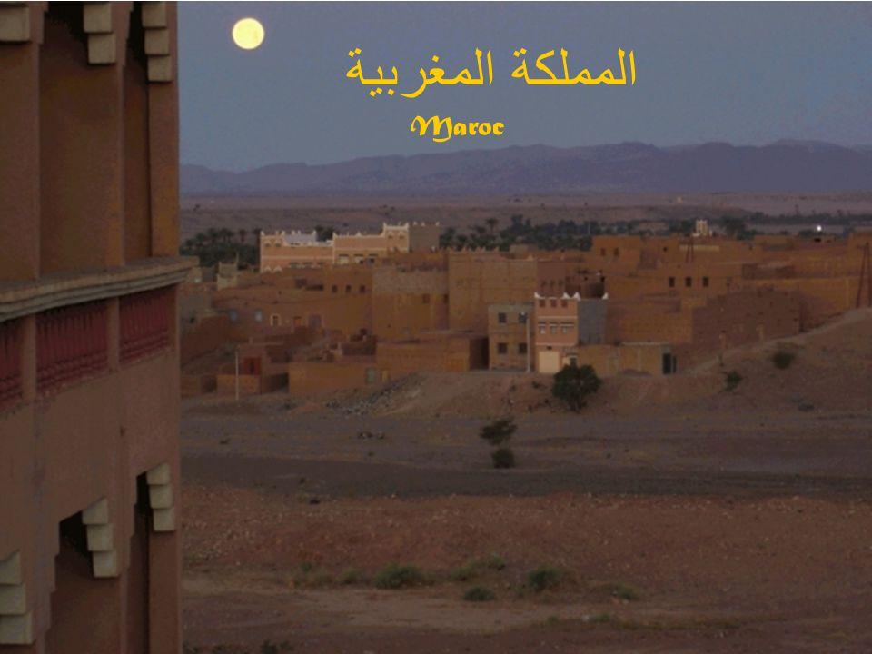 المملكة المغربية Maroc
