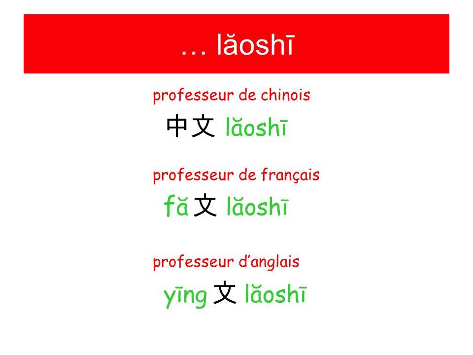 … lăoshī professeur de chinois 中文 lăoshī professeur de français f ă 文 lăoshī professeur d'anglais yīng 文 lăoshī