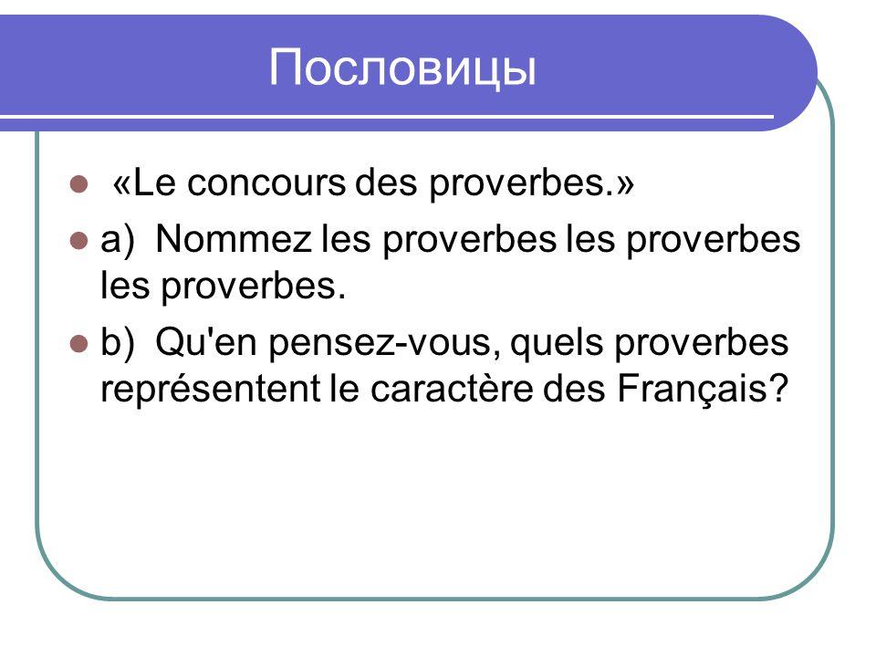 Пословицы «Le concours des proverbes.» a)Nommez les proverbes les proverbes les proverbes. b)Qu'en pensez-vous, quels proverbes représentent le caract