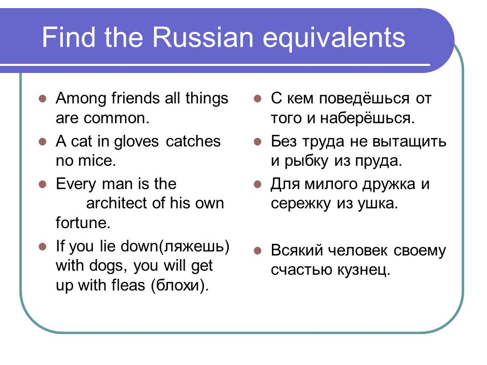 Find the Russian equivalents Among friends all things are common.