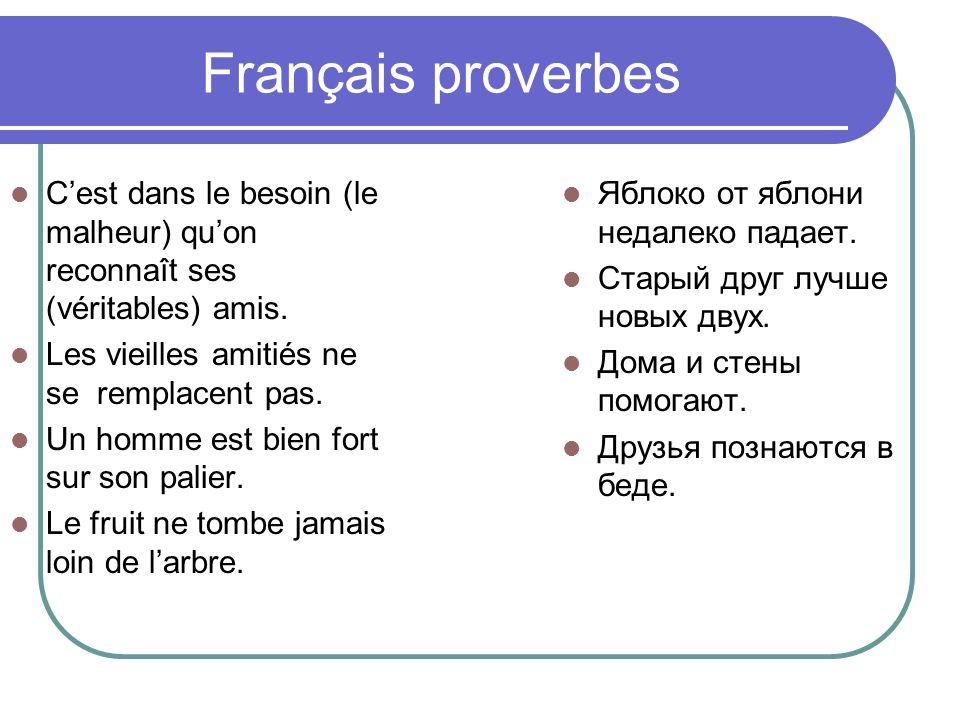 Français proverbes C'est dans le besoin (le malheur) qu'on reconnaît ses (véritables) amis. Les vieilles amitiés ne se remplacent pas. Un homme est bi