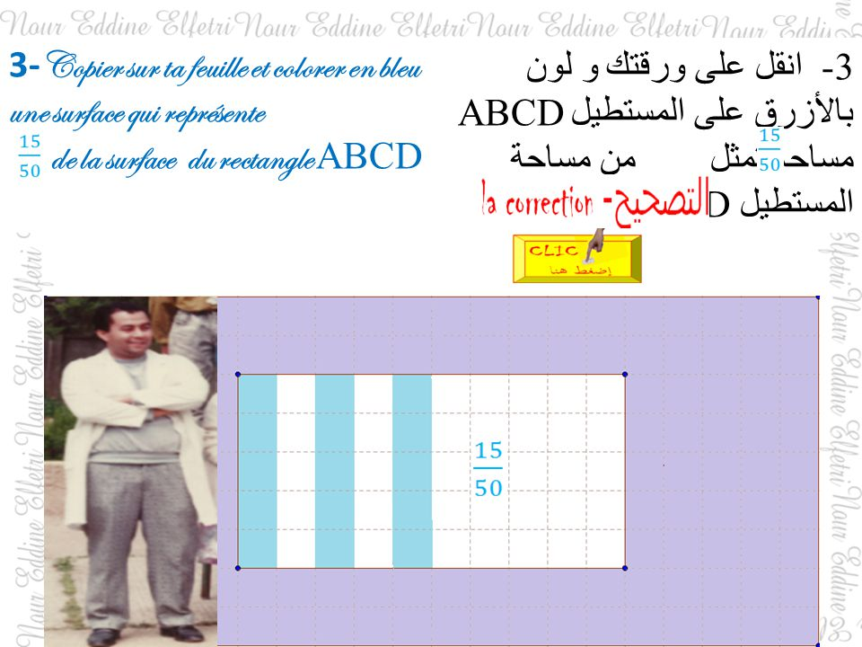 3- Copier sur ta feuille et colorer en bleu une surface qui représente de la surface du rectangle ABCD 3- انقل على ورقتك و لون بالأزرق على المستطيل ABCD مساحة تمثل من مساحة المستطيل ABCD