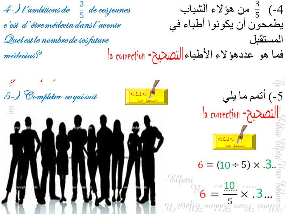 6شباب يحبذون الطب 6 jeunes préfèrent la médecine 4-) l'ambitions de de ces jeunes c'est d' être médecin dans l'avenir Quel est le nombre de ses future médecins.
