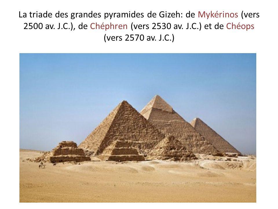 La triade des grandes pyramides de Gizeh: de Mykérinos (vers 2500 av. J.C.), de Chéphren (vers 2530 av. J.C.) et de Chéops (vers 2570 av. J.C.)