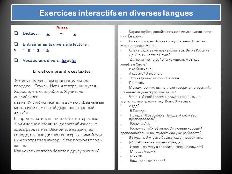 Exercices interactifs en diverses langues Russe : Dictées : 1 – 21 2 Entrainements divers à la lecture : 1- 2 - 3 - 4234 Vocabulaire divers : Ici et I
