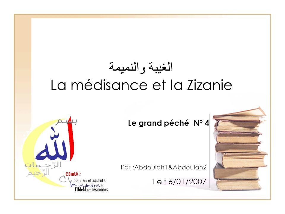 الغيبة والنميمة La médisance et la Zizanie Par :Abdoulah1&Abdoulah2 Le : 6/01/2007 Le grand péché N° 4