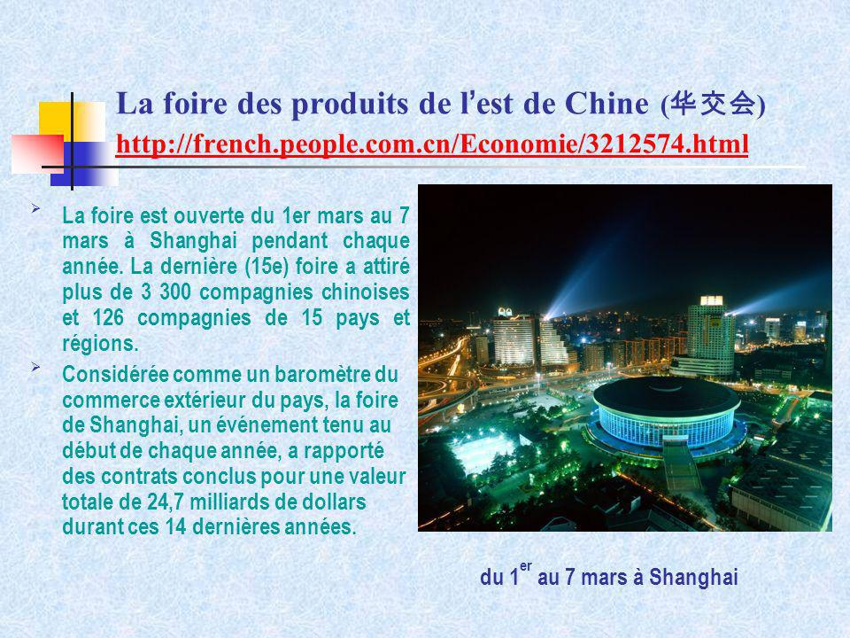 La foire des produits de l est de Chine ( ) http://french.people.com.cn/Economie/3212574.html http://french.people.com.cn/Economie/3212574.html La foi