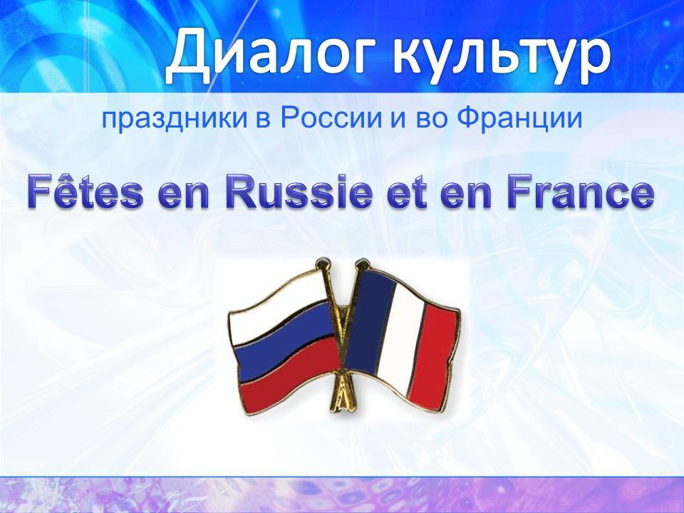 праздники в России и во Франции