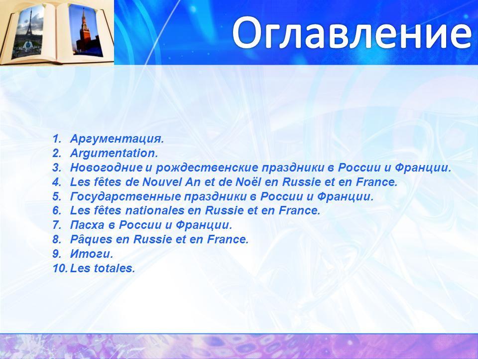 1.Аргументация. 2.Argumentation. 3.Новогодние и рождественские праздники в России и Франции.