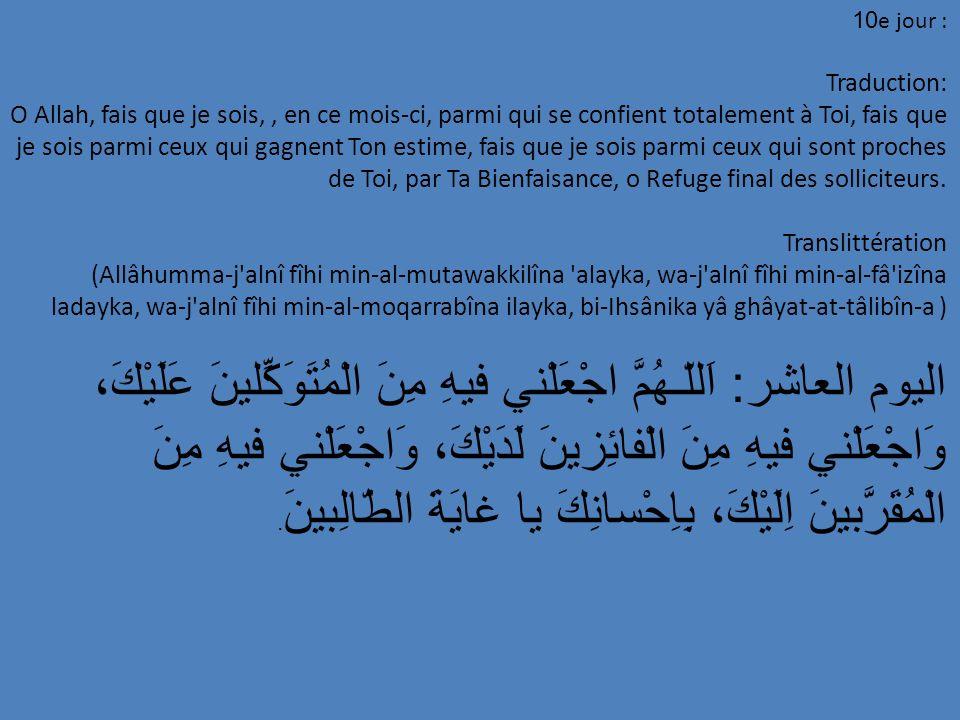 10e jour : Traduction: O Allah, fais que je sois,, en ce mois-ci, parmi qui se confient totalement à Toi, fais que je sois parmi ceux qui gagnent Ton