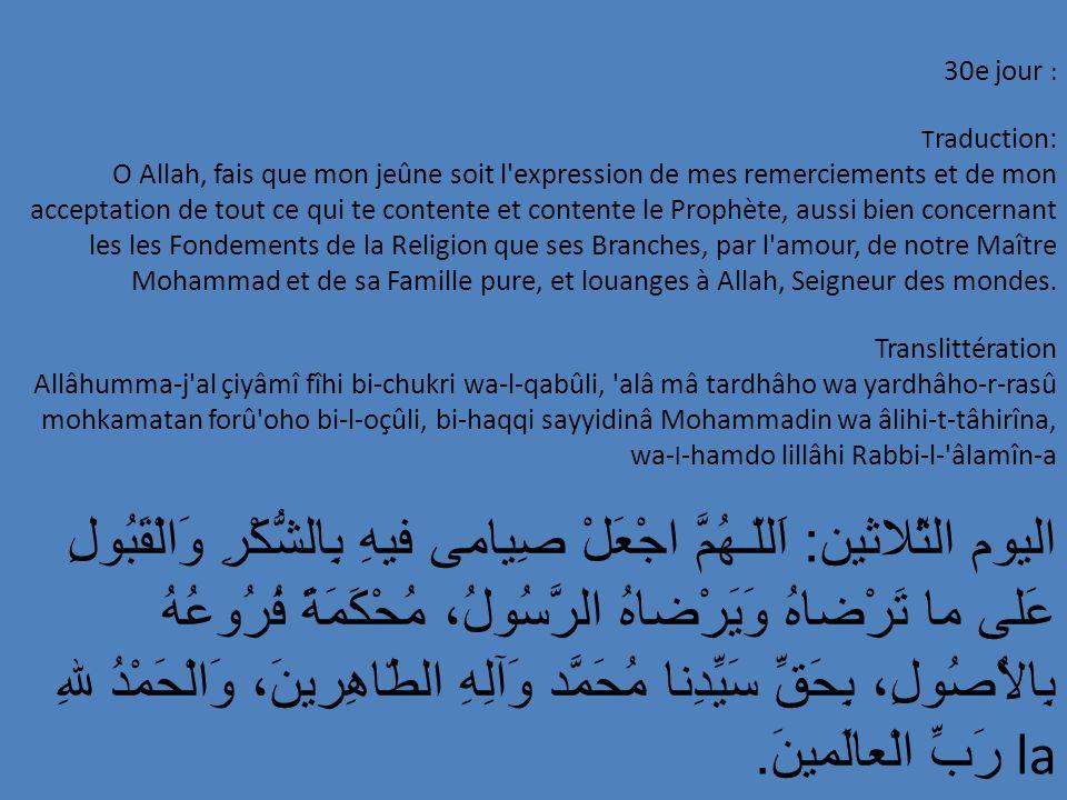 30e jour : T raduction: O Allah, fais que mon jeûne soit l'expression de mes remerciements et de mon acceptation de tout ce qui te contente et content