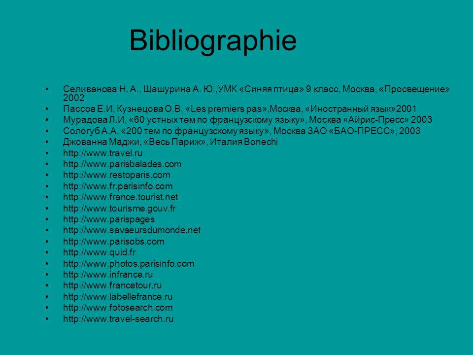 Bibliographie Селиванова Н.А., Шашурина А.