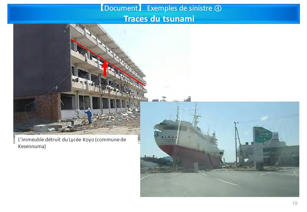 Document Exemples de sinistre Traces du tsunami 19 Limmeuble détruit du Lycée Koyo (commune de Kesennuma)